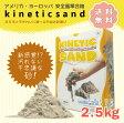 【送料無料】キネティックサンド kinetic Sand 2.5kg 室内用お砂遊び