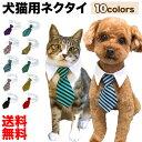 犬 猫 用 ネクタイ 2サイズ展開 小型 中型 猫 ねこ 子犬 小型犬 首輪 子猫 服 かわいい おしゃれ アクセサリー チェック ボーダー タイ 送料無料