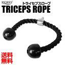 フィットネスロープ ブラック 黒 トライセップロープ トライセプスロープ ロープ あす楽 送料無料 筋トレ トレーニング 筋力トレーニング 腹筋運動 トレーニング