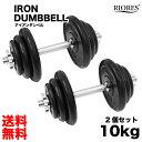 【送料無料】RIORESアイアンダンベル10kg 2個セット(20kg) ラバーコーティング / ラバ