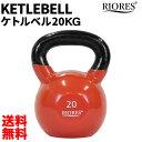 ケトルベル 20kg 1個 PVCコーティング RIORES エクササイズ フィットネス ダイエット ストレッチ 鉄アレイ トレーニング シェイプアップ ダイエット 20キロ 送料無料