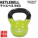 ケトルベル 8kg 1個 PVCコーティング RIORES エクササイズ フィットネス ダイエット ストレッチ 鉄アレイ トレーニング シェイプアップ ダイエット 8キロ 送料無料