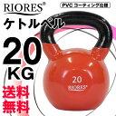 送料無料】RIORESケトルベル 20kg 1個 PVCコーティング エクササイズフィットネスダイエ...