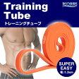 【即納/送料無料】トレーニングチューブ SUPER EASY 幅1.3cm 負荷6.8-16kg 筋トレ ストレッチ エクササイズ【REV300】
