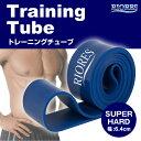 【即納/送料無料】トレーニングチューブ SUPER HARD 幅6.4cm 負荷29-79kg 筋ト...