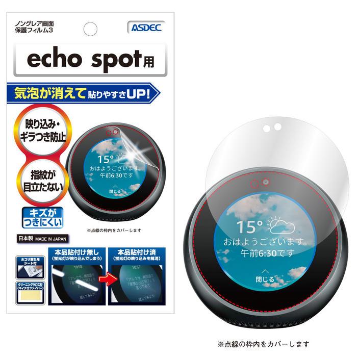 Echo Spot ノングレア液晶保護フィルム3 防指紋 反射防止 ギラつき防止 気泡消失 ASDEC アスデック Amazon NGB-ECS01