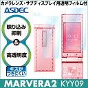 【au MARVERA2 KYY09 用】AR液晶保護フィルム 映り込み抑制 高透明度 携帯電話 ASDEC(アスデック) 【ポイント5倍】