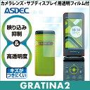 【GRATINA2 用】AR液晶保護フィルム 映り込み抑制 高透明度 携帯電話 ASDEC(アスデック) 【ポイント5倍】