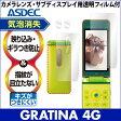 【GRATINA 4G用】ノングレア液晶保護フィルム3 防指紋 反射防止 ギラつき防止 気泡消失 ASDEC(アスデック) 【ポイント10倍】