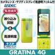 【GRATINA 4G 用】AR液晶保護フィルム2 映り込み抑制 高透明度 気泡消失 携帯電話 ASDEC(アスデック) 【ポイント10倍】
