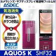 【AQUOS K SHF32 用】ノングレア液晶保護フィルム3 防指紋 反射防止 ギラつき防止 気泡消失 ASDEC(アスデック) 【5/27 20:00からポイント10倍】10P27May16