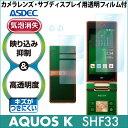 【AQUOS K SHF33 用】AR液晶保護フィルム2 映り込み抑制 高透明度 携帯電話 ASDEC(アスデック) 【12/3 19時からポイント10倍】10...