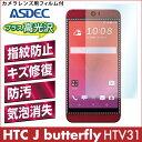 【HTC J butterfly HTV31 用】AFP液晶保護フィルム 指紋防止 自己修復 防汚 気泡消失 ASDEC(アスデック) 【ポイント5倍】