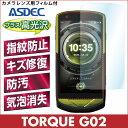【TORQUE G02 用】AFP液晶保護フィルム 指紋防止 自己修復 防汚 気泡消失 ASDEC(アスデック) 【ポイント5倍】