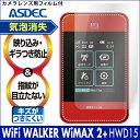 【Wi-Fi WALKER WiMAX2+ HWD15 用】ノングレア液晶保護フィルム3 防指紋 反射防止 ギラつき防止 気泡消失 WiFiルーター ASDEC(アスデッ..