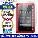 【Wi-Fi WALKER WiMAX2+ HWD14 用】ノングレア液晶保護フィルム3 防指紋 反射防止 ギラつき防止 気泡消失 WiFiルーター ASDEC(アスデッ..