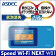 【Speed Wi-Fi NEXT W01 用】ノングレア液晶保護フィルム3 防指紋 反射防止 ギラつき防止 気泡消失 WiFiルーター ASDEC(アスデック) 【ポイント10倍】
