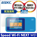 Speed Wi-Fi NEXT W01 ノングレア液晶保護フィルム3 防指紋 反射防止 ギラつき防止 気泡消失 WiFiルーター ASDEC アスデック NGB-W01