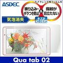 【Qua tab 02用】ノングレア液晶保護フィルム3 防指紋 反射防止 ギラつき防止 気泡消失 タブレット ASDEC(アスデック) 【ポイント5倍】