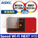 Speed Wi-Fi NEXT W03 ノングレア液晶保護フィルム3 防指紋 反射防止 ギラつき防止 気泡消失 WiFiルーター ASDEC アスデック NGB-W03