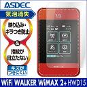 Wi-Fi WALKER WiMAX2+ HWD15 ノングレア液晶保護フィルム3 防指紋 反射防止 ギラつき防止 気泡消失 WiFiルーター ASDEC アスデック NGB..