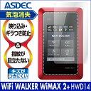 Wi-Fi WALKER WiMAX2+ HWD14 ノングレア液晶保護フィルム3 防指紋 反射防止 ギラつき防止 気泡消失 WiFiルーター ASDEC アスデック NGB..