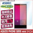 【AQUOS PHONE SERIE mini SHL24 用】AFP液晶保護フィルム 指紋防止 自己修復 防汚 気泡消失 ASDEC(アスデック) 【ポイント5倍】