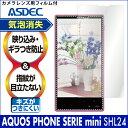 【AQUOS PHONE SERIE mini SHL24 用】ノングレア液晶保護フィルム3 防指紋 反射防止 ギラつき防止 気泡消失 ASDEC アスデック 【6/24 10:00からポイント10倍】