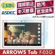 【ARROWS Tab F-03G 用】AFP液晶保護フィルム 指紋防止 自己修復 防汚 気泡消失 タブレット ASDEC(アスデック) 【ポイント5倍】