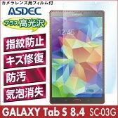 【GALAXY Tab S 8.4 SC-03G用】AFP液晶保護フィルム 指紋防止 自己修復 防汚 気泡消失 タブレット ASDEC(アスデック) 【ポイント5倍】
