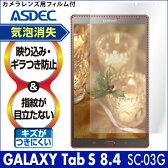 【GALAXY Tab S 8.4 SC-03G用】ノングレア液晶保護フィルム3 防指紋 反射防止 ギラつき防止 気泡消失 タブレット ASDEC(アスデック) 【ポイント10倍】