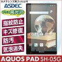 【AQUOS PAD SH-05G 用】AFP液晶保護フィルム 指紋防止 自己修復 防汚 気泡消失 タブレット ASDEC(アスデック) 【ポイント5倍】