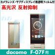 【docomo F-07F 用】AR液晶保護フィルム 映り込み抑制 高透明度 携帯電話 ASDEC(アスデック) 【5/27 20:00からポイント10倍】10P27May16