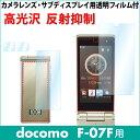 【docomo F-07F 用】AR液晶保護フィルム 映り込み抑制 高透明度 携帯電話 ASDEC アスデック 【ポイント10倍】