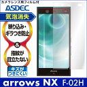 【arrows NX F-02H 用】ノングレア液晶保護フィルム3 防指紋 反射防止 ギラつき防止 気泡消失 ASDEC(アスデック) 【ポイント5倍】