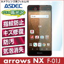 【arrows NX F-01J 用】AFP液晶保護フィルム 指紋防止 自己修復 防汚 気泡消失 ASDEC アスデック 【ポイント5倍】
