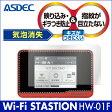 【Wi-Fi STATION HW-01F 用】ノングレア液晶保護フィルム3 防指紋 反射防止 ギラつき防止 気泡消失 WiFiルーター ASDEC(アスデック) 【ポイント10倍】
