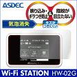 【Wi-Fi STATION HW-02G 用】ノングレア液晶保護フィルム3 防指紋 反射防止 ギラつき防止 気泡消失 WiFiルーター ASDEC(アスデック) 【ポイント5倍】
