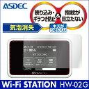 Wi-Fi STATION HW-02G ノングレア液晶保護フィルム3 防指紋 反射防止 ギラつき防止 気泡消失 WiFiルーター ASDEC アスデック NGB-HW02G