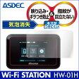 【Wi-Fi STATION HW-01H 用】ノングレア液晶保護フィルム3 防指紋 反射防止 ギラつき防止 気泡消失 WiFiルーター ASDEC(アスデック) 【ポイント5倍】