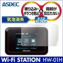 Wi-Fi STATION HW-01H ノングレア液晶保護フィルム3 防指紋 反射防止 ギラつき防止 気泡消失 WiFiルーター ASDEC アスデック NGB-HW01H
