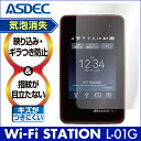 Wi-Fi STATION L-01G ノングレア液晶保護フィルム3 防指紋 反射防止 ギラつき防止 気泡消失 WiFiルーター ASDEC アスデック NGB-L01G