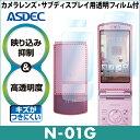 【docomo N-01G 用】AR液晶保護フィルム 映り込み抑制 高透明度 携帯電話 ASDEC(アスデック) 【ポイント5倍】