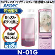 【docomo N-01G 用】ノングレア液晶保護フィルム3 防指紋 反射防止 ギラつき防止 気泡消失 携帯電話 ASDEC(アスデック) 【ポイント10倍】