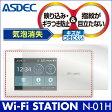 【Wi-Fi STATION N-01H 用】ノングレア液晶保護フィルム3 防指紋 反射防止 ギラつき防止 気泡消失 WiFiルーター ASDEC(アスデック) 【ポイント5倍】