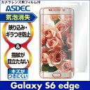 【Galaxy S6 edge SC-04G / SCV31 / SoftBank版 用】ノングレア液晶保護フィルム3 防指紋 反射防止 ギラつき防止 気泡消失 ASDEC(アスデック) 【ポイント5倍】