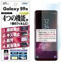 Galaxy S9 AFP液晶保護フィルム2 指紋防止 キズ防止 防汚 気泡消失 ASDEC アスデック AHG-SC02K