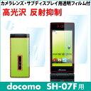 【docomo SH-07F 用】AR液晶保護フィルム 映り込み抑制 高透明度 携帯電話 ASDEC(アスデック) 【ポイント5倍】