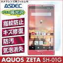 【AQUOS ZETA SH-01G 用】AFP液晶保護フィルム 指紋防止 自己修復 防汚 気泡消失 ASDEC(アスデック) 【ポイント5倍】