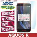 【AQUOS R 用】AFP液晶保護フィルム2 指紋防止 キズ防止 防汚 気泡消失 SH-03J SHV39 ASDEC アスデック 【ポイント5倍】